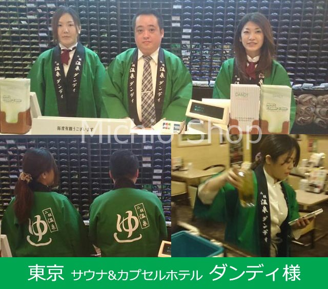 東京 上野 サウナ&カプセルホテル ダンディ様 ハッピ