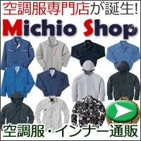 空調服・インナー通販専門サイトのミチオショップへ