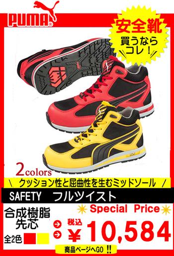 安全靴 プーマ 63201