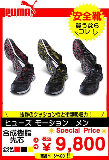 安全靴 プーマ 64224