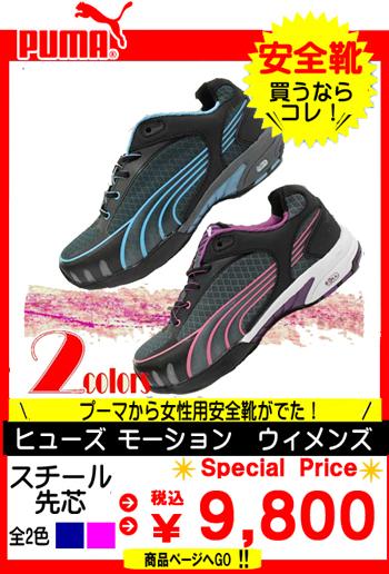 安全靴 プーマ 64232