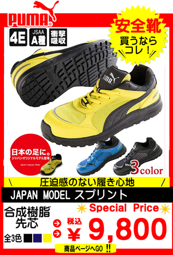 安全靴 プーマ 64330