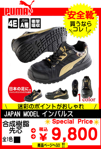 安全靴 プーマ 64331