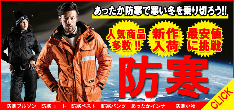 空調服で熱中症対策