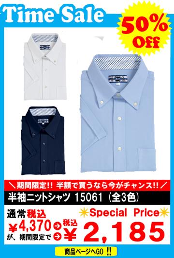 半額セール ビジネスシャツ 15061