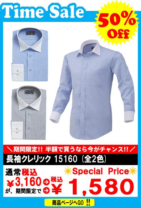 半額セール ビジネスシャツ 15160