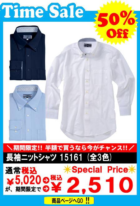 半額セール ビジネスシャツ 15161