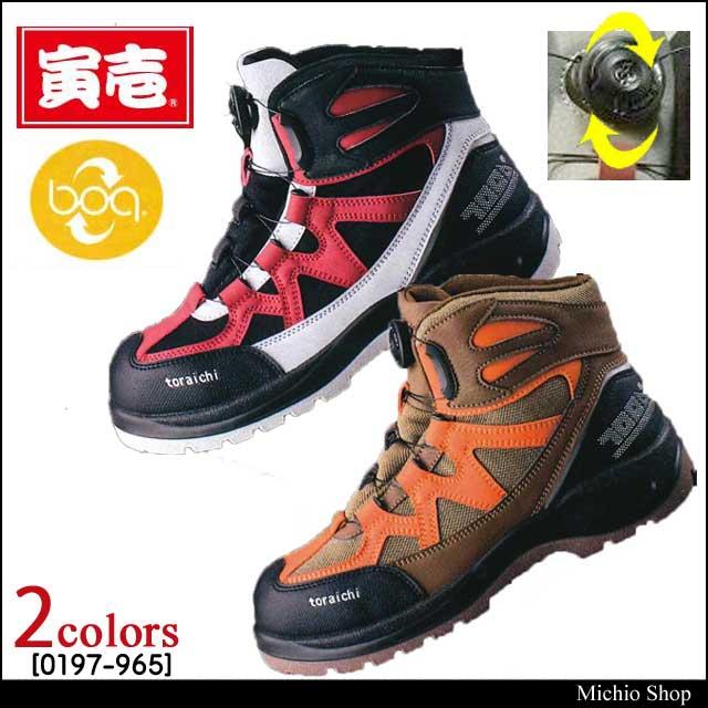 安全靴 寅壱 セーフティーBoaミッド 0197,965 トレッキングモデル.