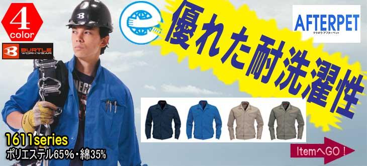 かっこいい作業服バートル1611シリーズ