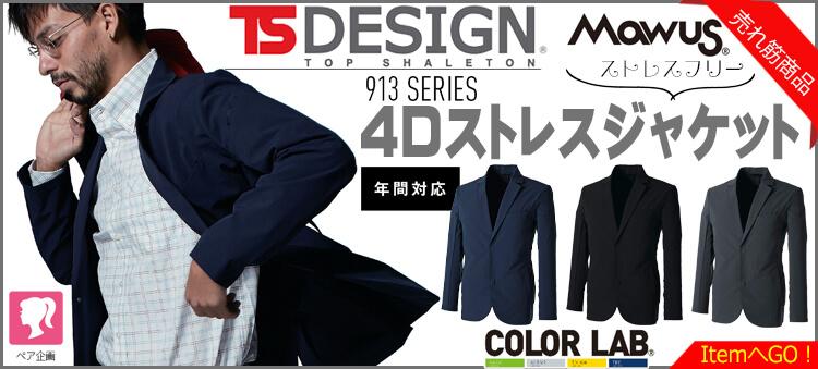 TS 4D ストレッチジャケット 9136