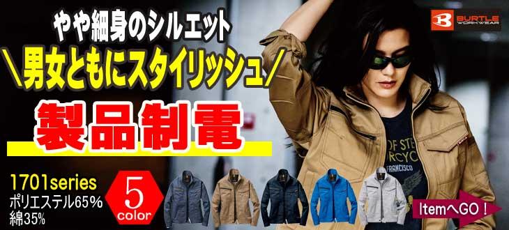 かっこいい作業服バートル1701シリーズ