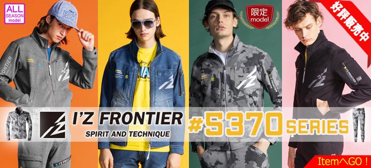 アイズフロンティア 5370 5372 5373 作業服