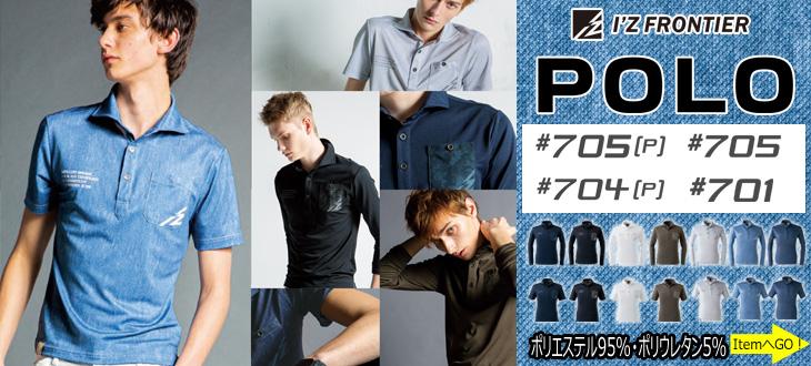 アイズフロンティア ポロシャツ 705 701