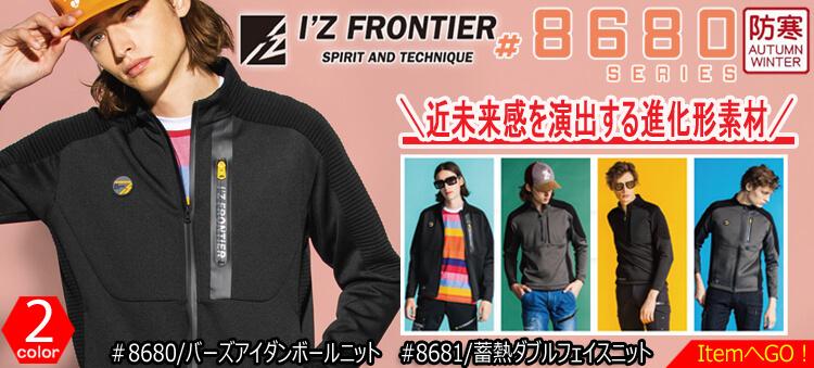 アイズフロンティア 8680 8681 防寒 作業服