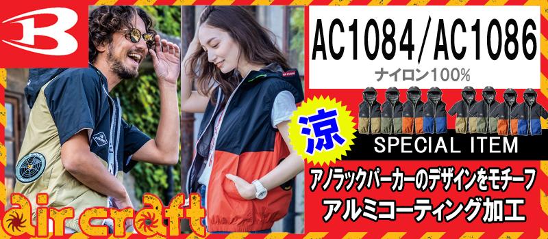 バートル エアークラフト AC1084 AC1086