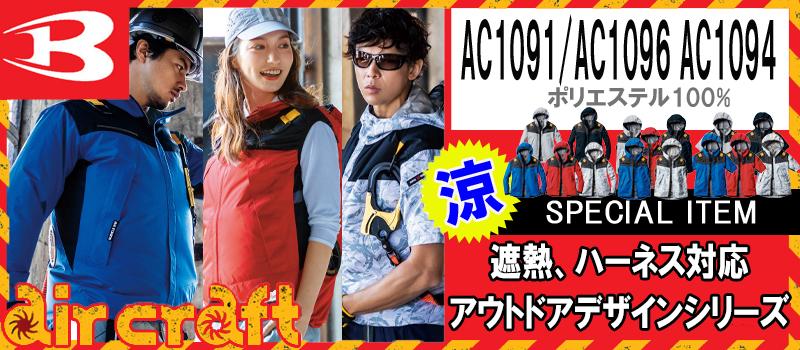 バートル エアークラフト AC1091 AC1096 AC1094