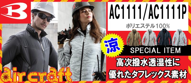 バートル エアークラフト AC1111 AC1111P