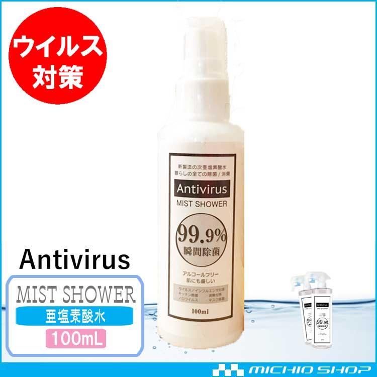 [ウイルス対策・除菌・消臭]次亜塩素酸水 スプレー ミストシャワー100mL Antivirus マスク除菌