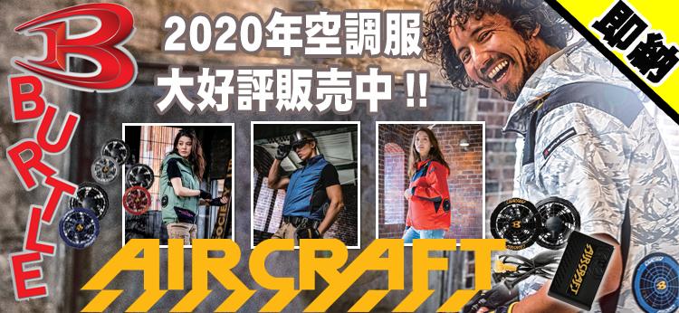 バートル エアークラフト 空調服 2020年新型モデル