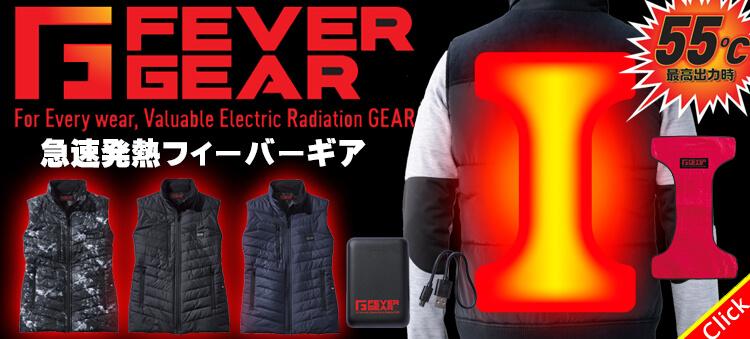 自重堂 FEVER GEAR 電熱ベスト 電熱パッド