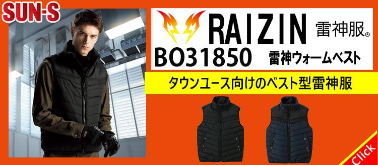 雷神服 BO31850
