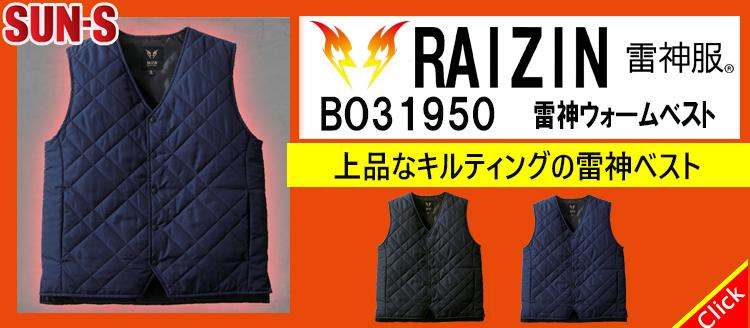 雷神服 BO31950