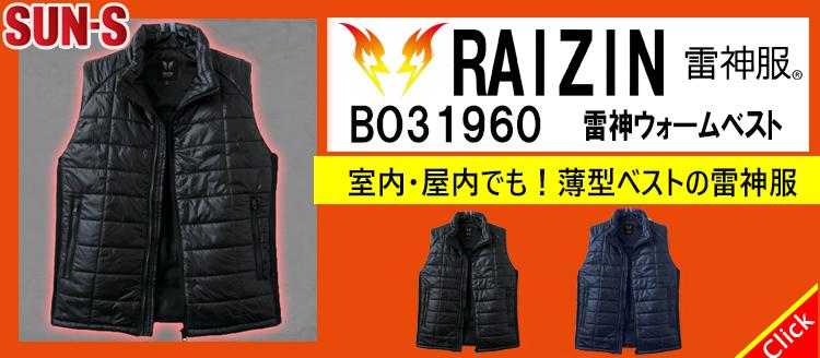 雷神服 BO31960