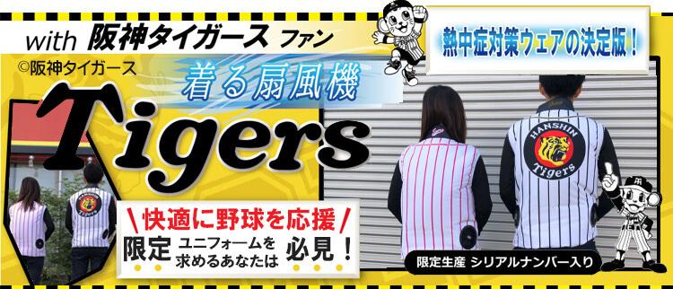 空調服 阪神タイガース