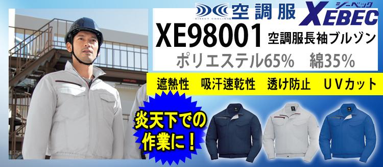 ジーベック 空調服 XE98001