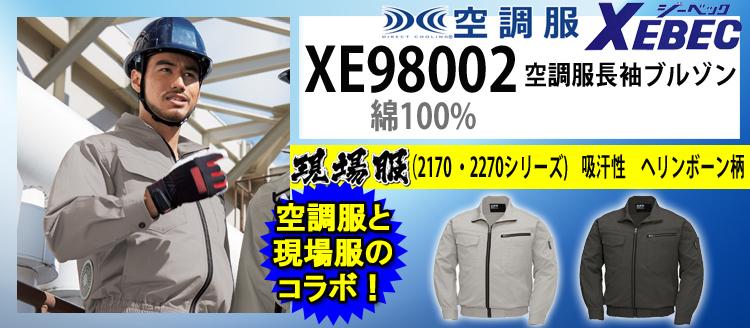 ジーベック 空調服 XE98002