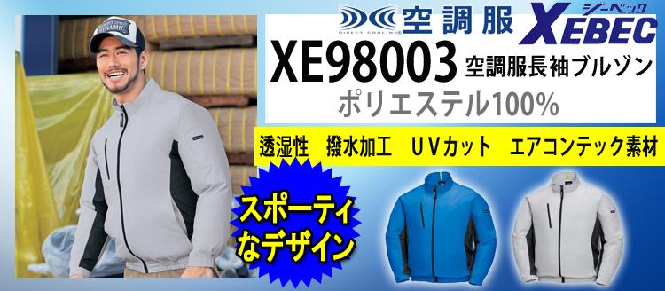 ジーベック 空調服 XE98003
