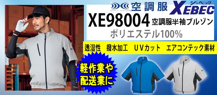 ジーベック 空調服 XE98004
