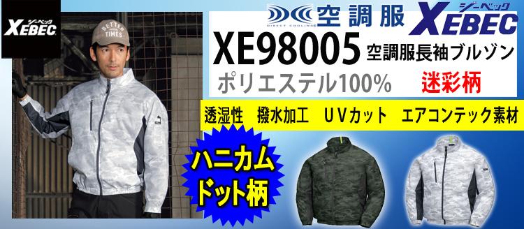ジーベック 空調服 XE98005
