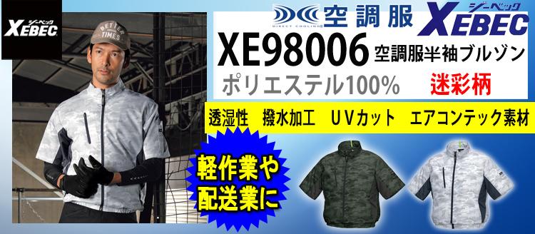 ジーベック 空調服 XE98006