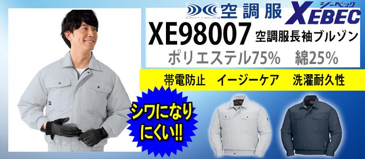 ジーベック 空調服 XE98007