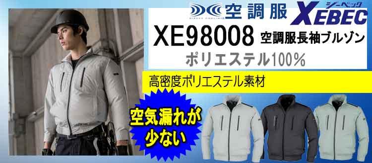 ジーベック 空調服 XE98008