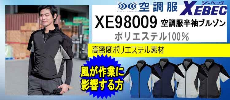 ジーベック 空調服 XE98009