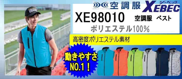 ジーベック 空調服 XE98010