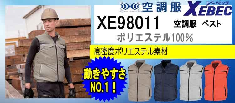 ジーベック 空調服 XE98011