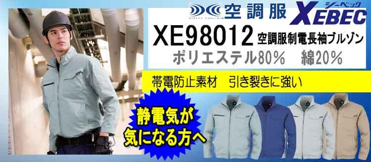 ジーベック 空調服 XE98012