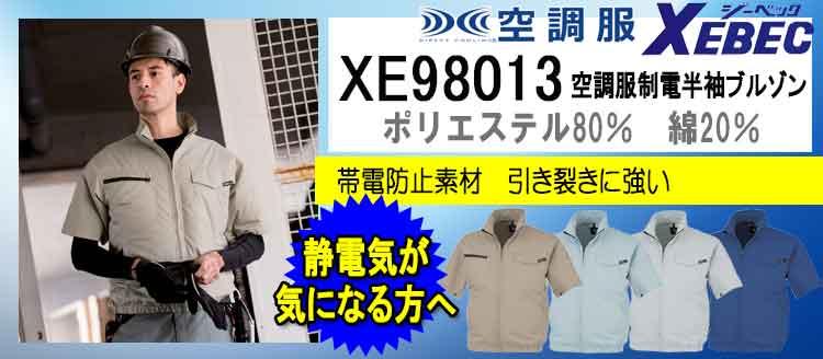 ジーベック 空調服 XE98013