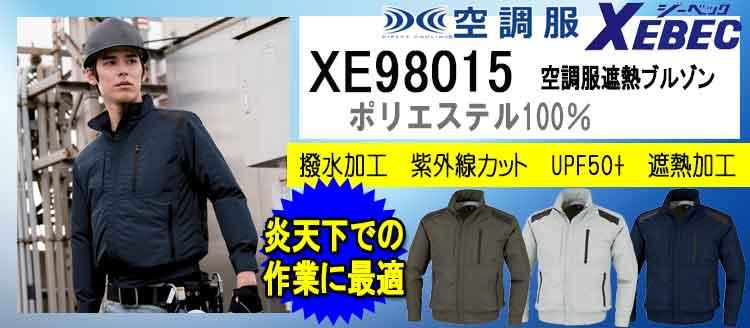 ジーベック 空調服 XE98015