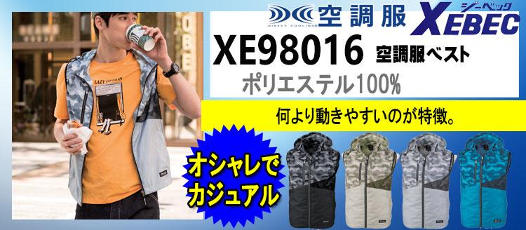 ジーベック 空調服 XE98016