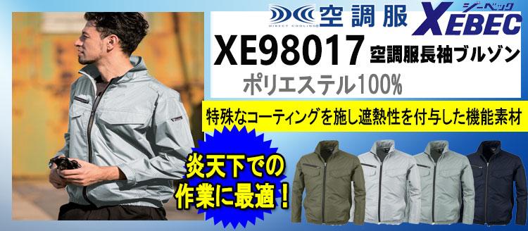 ジーベック 空調服 XE98017