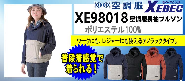 ジーベック 空調服 XE98018