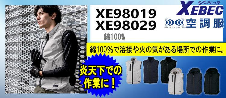 ジーベック 空調服 XE98019