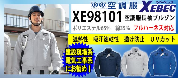 ジーベック 空調服 XE98101