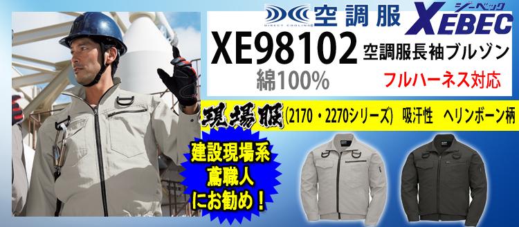 ジーベック 空調服 XE98102
