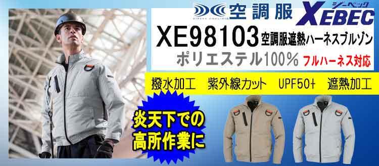 ジーベック 空調服 XE98103