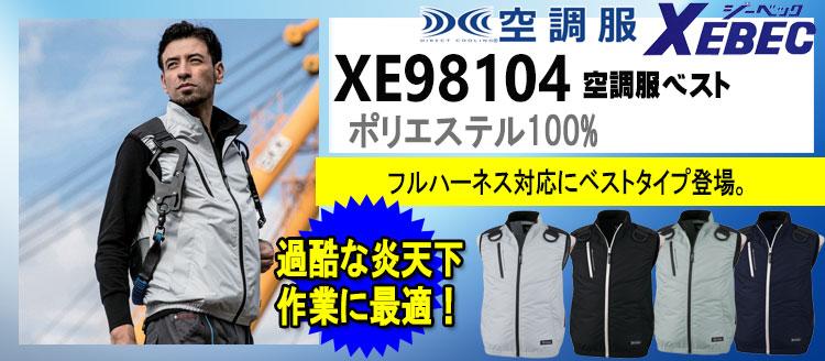 ジーベック 空調服 XE98104